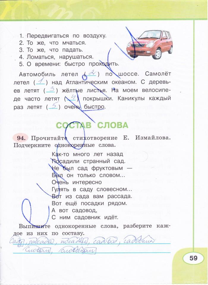 Гдз по русскому языку 4 класс рабочая тетрадь климанова бабушкина ответы