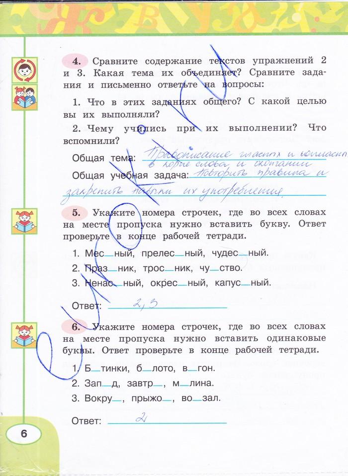 ГДЗ по русскому языку 2 класс Климанова Л.Ф.