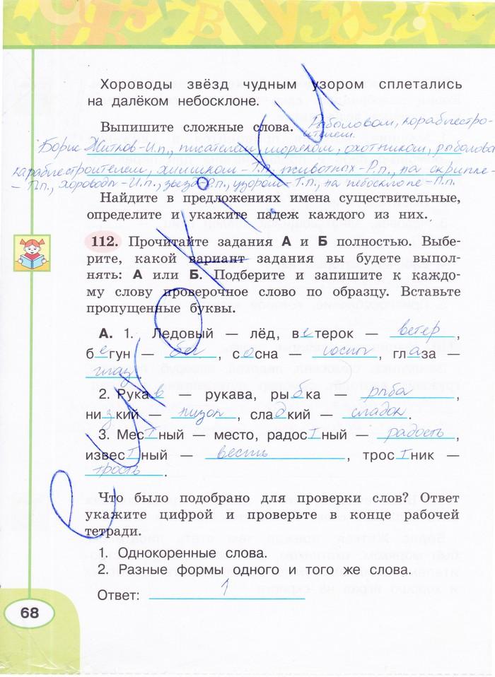 Тетрадь гдз 1 рабочая по русскому класса л языку