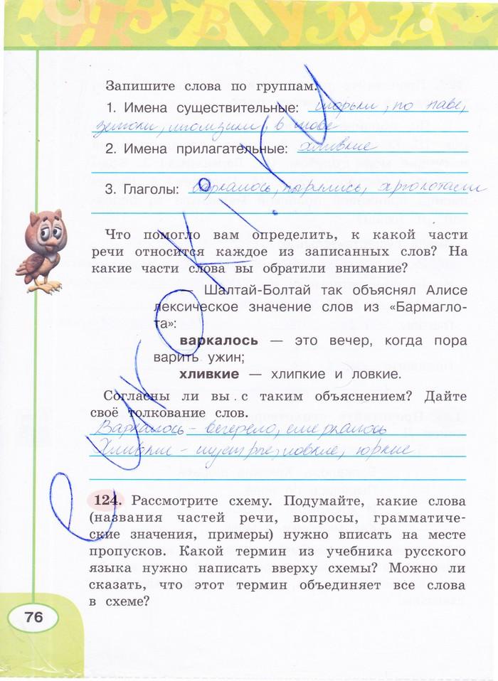 гдз по русскому климанова рабочая тетрадь