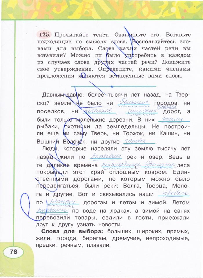климанова класс бабушкина по языку ответы и русскому 4 гдз