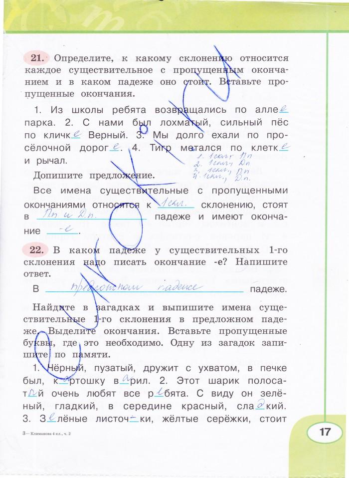 ГДЗ по Литературному чтению для 4 класса. Климанова Л.Ф., Горецкий В.Г. 2015г.