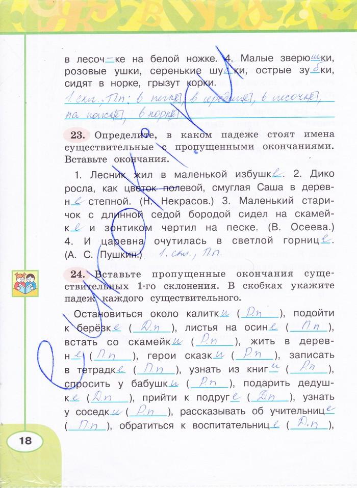 готовый домашние задания по русскому языку 4 класс климанова