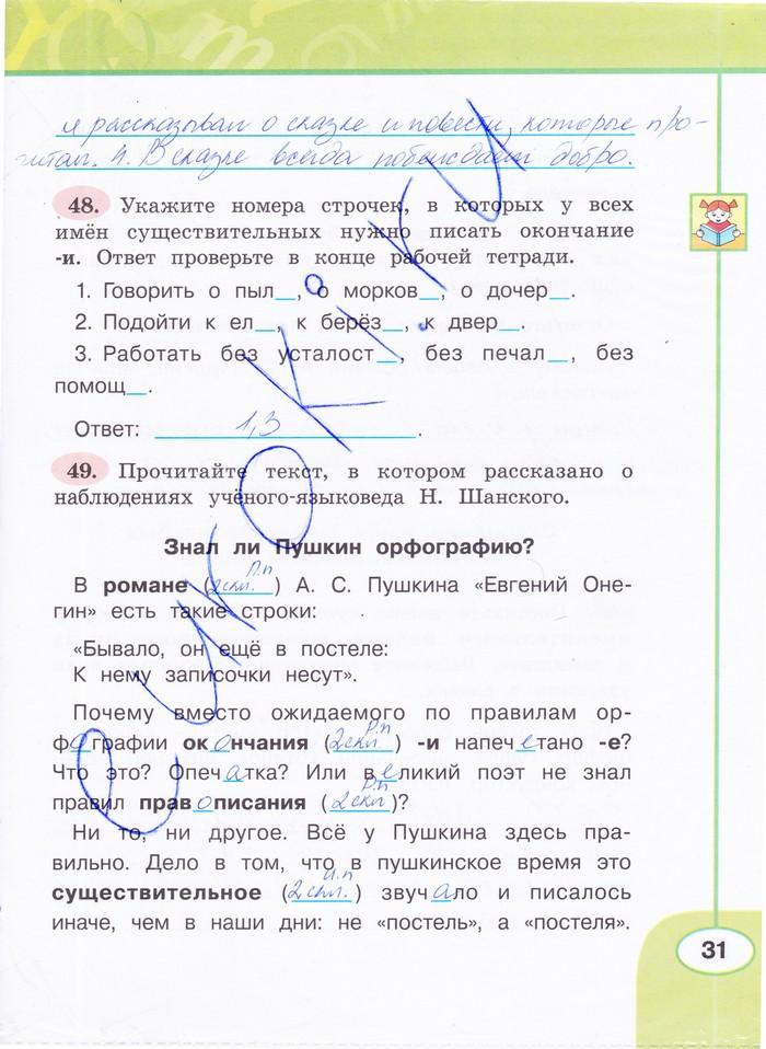 Гдз Русский Язык Рабочая Тетрадь 2 Класс Климанова И Бабушкина