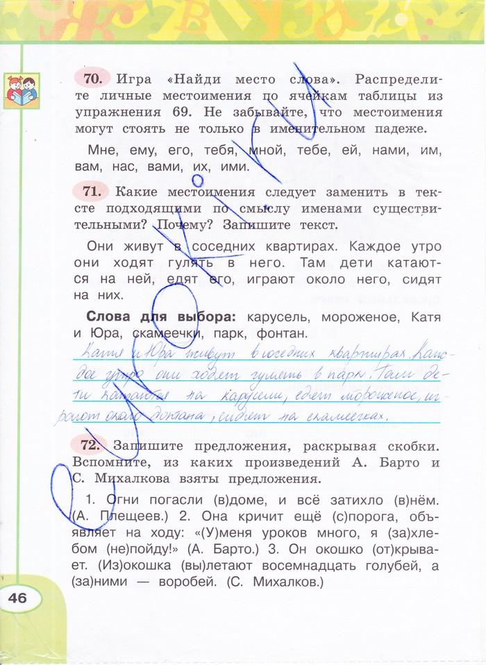 ГДЗ по Русскому языку 4 класс Климанова, Бабушкина Часть 1, Часть 2