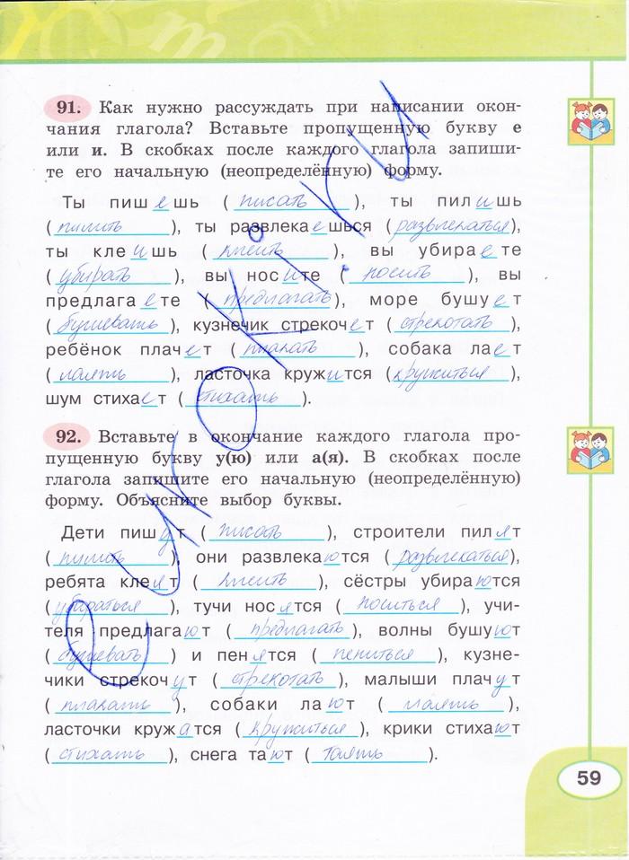 Решебник задач и ГДЗ по Русскому языку 3 класс Л.Ф. Климанова, Т.В. Бабушкина