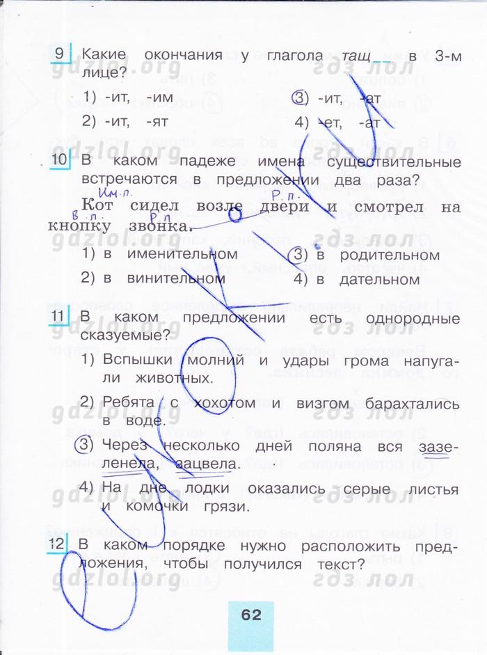 Гдз По Русскому Языку 2 Класс Т.в. Корешкова Потренируйся