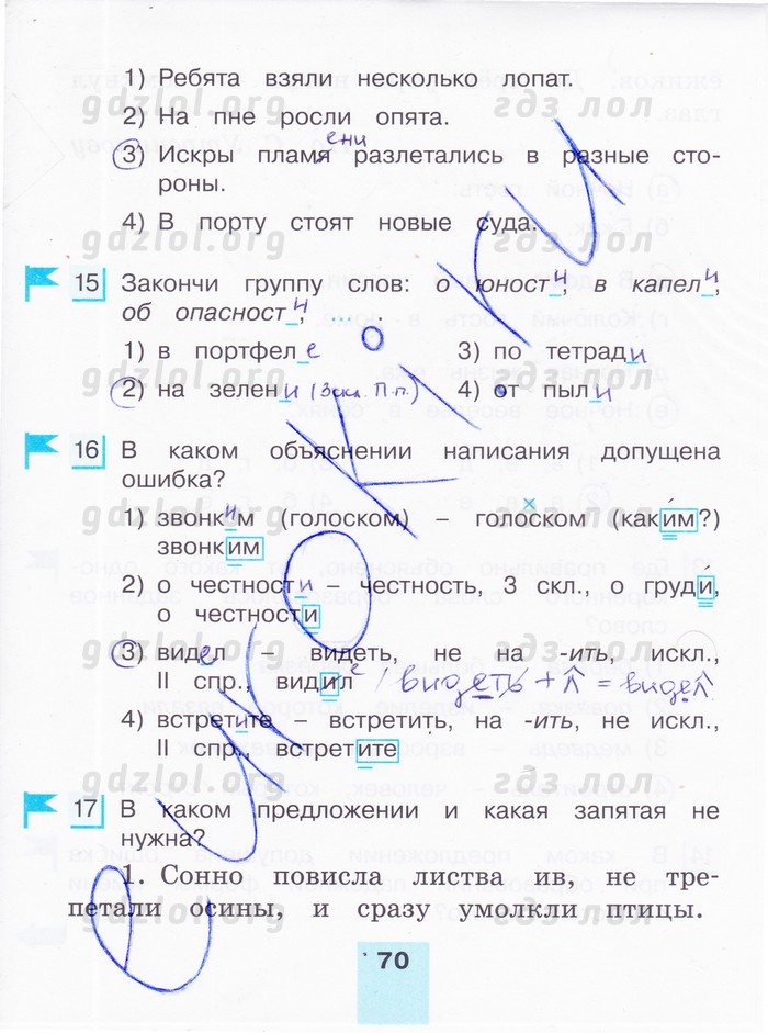 Задания по языку ру русскому ответы готовые домашние