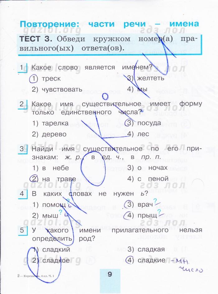 тесты по русскому языку 2 класс с ответами