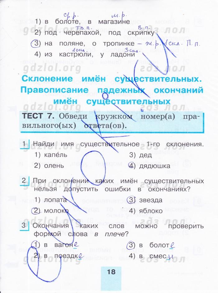 Гдз по тестовым заданиям по русскому языку 4 класс корешкова 2 часть
