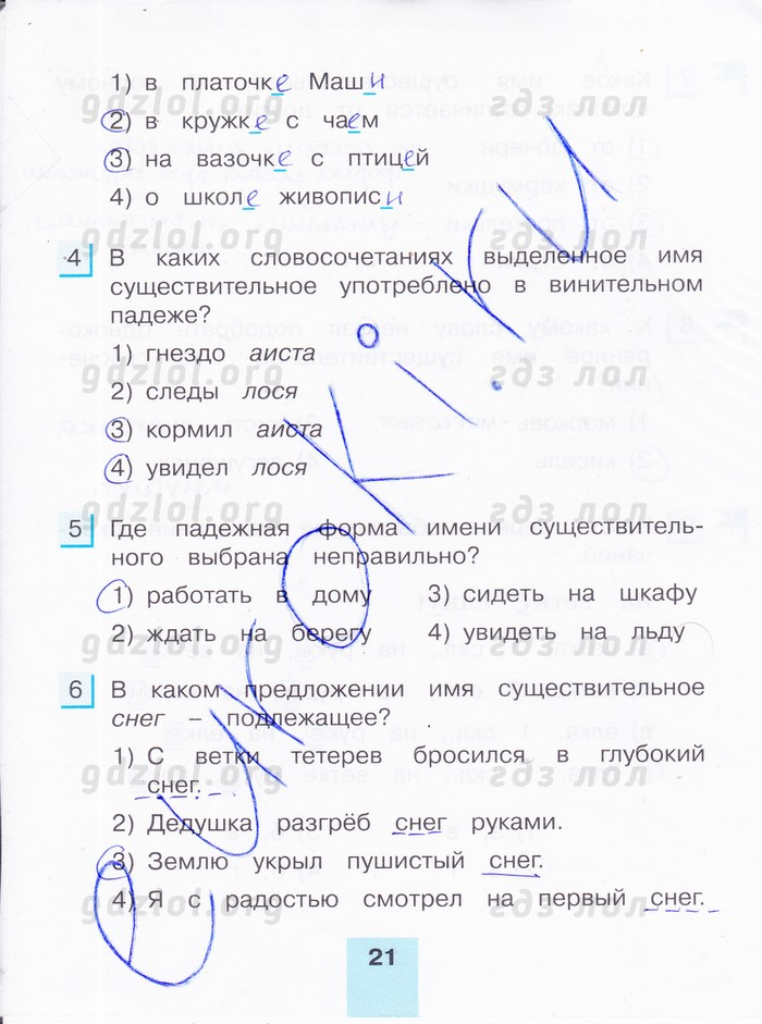 решебник на тестовые задания по русскому языку 3 класс корешкова