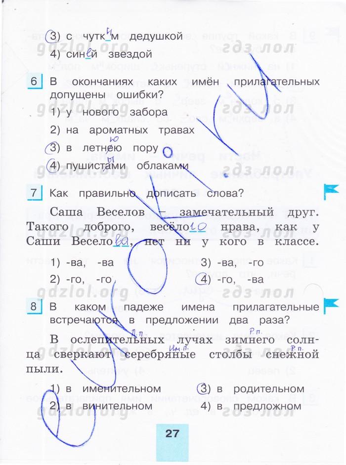 4 гдз язык русский корешкова класс