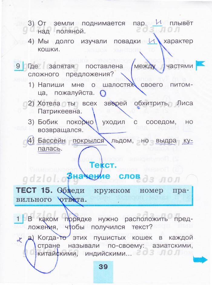 Заданиям корешкова 4 по тестовым 2 по класс языку часть гдз русскому