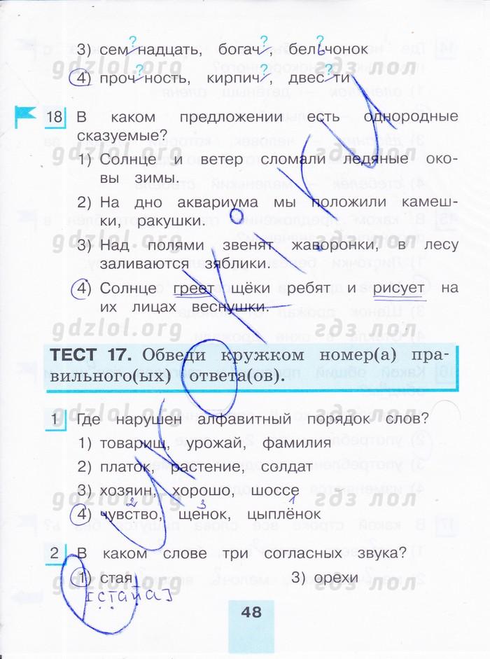 Русскому класс по гдз 2 4 заданиям корешкова тестовым часть языку по