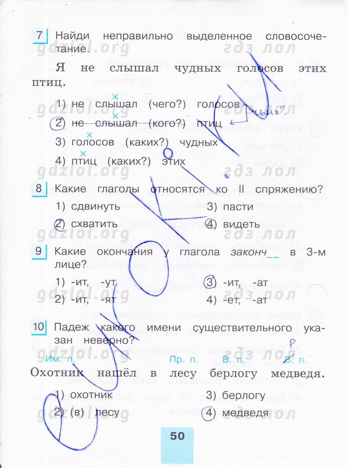 тестовым 2 4 русскому заданиям гдз по языку корешкова по часть класс
