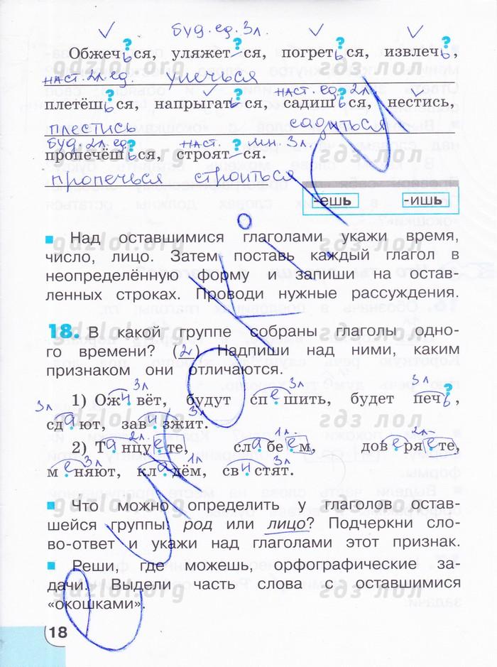Самостоятельные работы по русскому языку 2 класс корешкова скачать