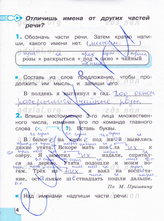 Гдз по русскому языку 4 класс спиши.ру м.с.соловейчик