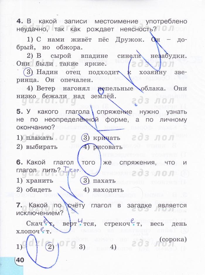 Гдз 2 Класс Корешкова Потренируйся Ответы