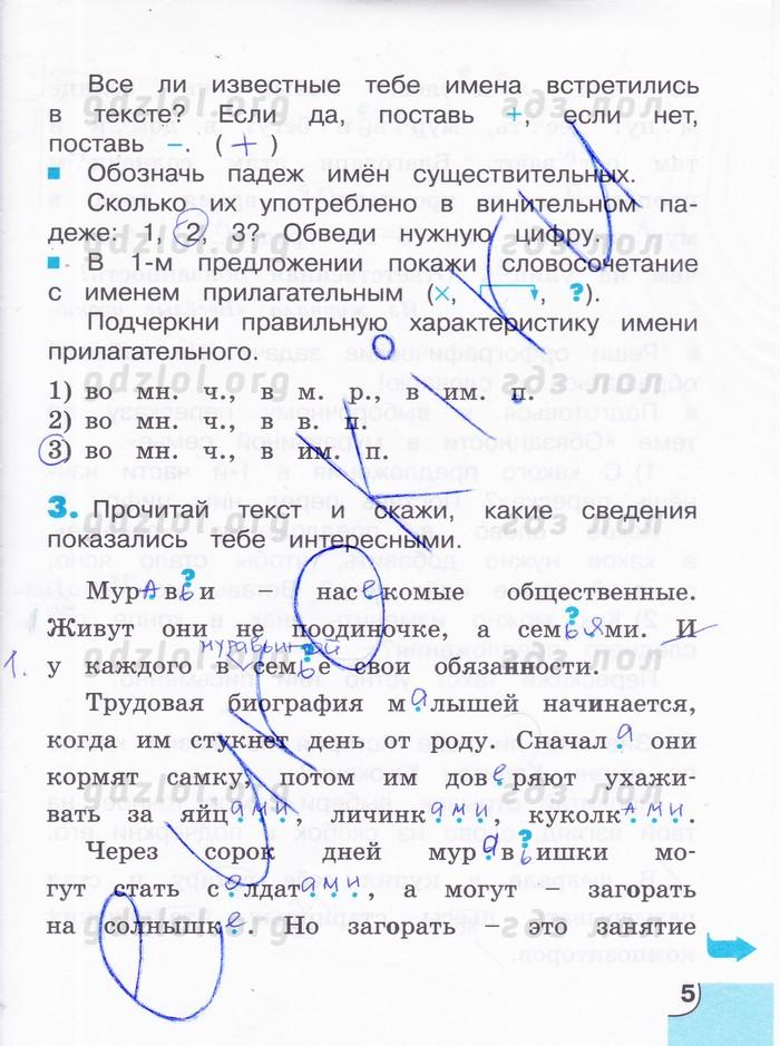 3 класс гдз потренируйся по корешкова русскому