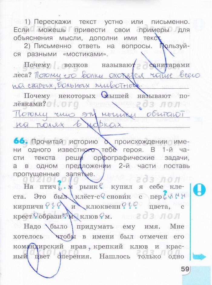 гдз корешкова 4 класс русский язык