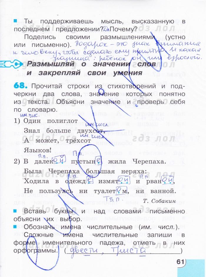 Гдз По Русскому 4 Класс Тетрадь Для Самостоятельных Работ Корешкова 1 Часть