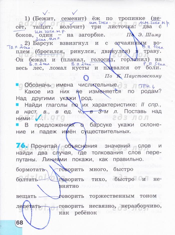 самостоятельных корешкова по 1 гдз класс работ часть 4 тетрадь русскому для