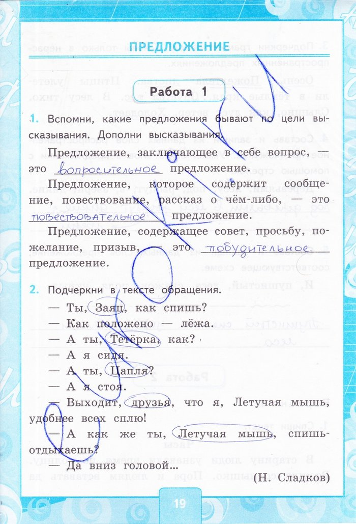 крылова русский язык 1 класс ответы