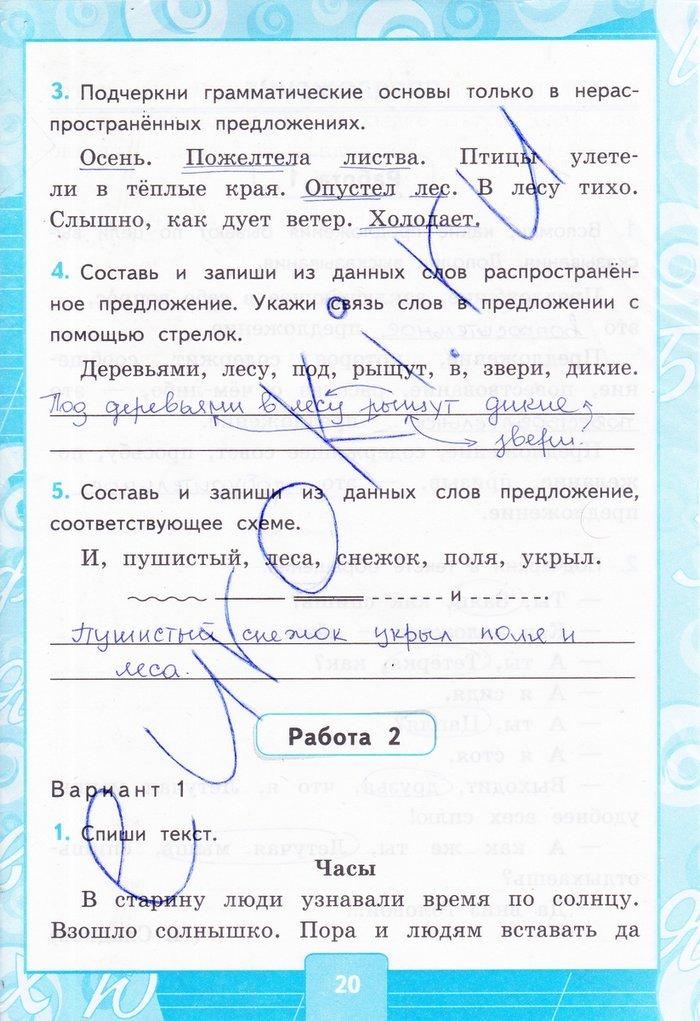 Найти домагшнюю работу по русскому 4 класс