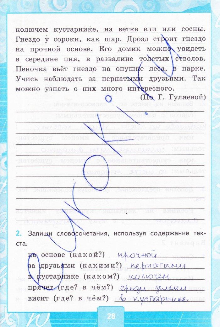 Контрольная работа по русскому языку за 4 класс онлайн форекс перерыв в торговле
