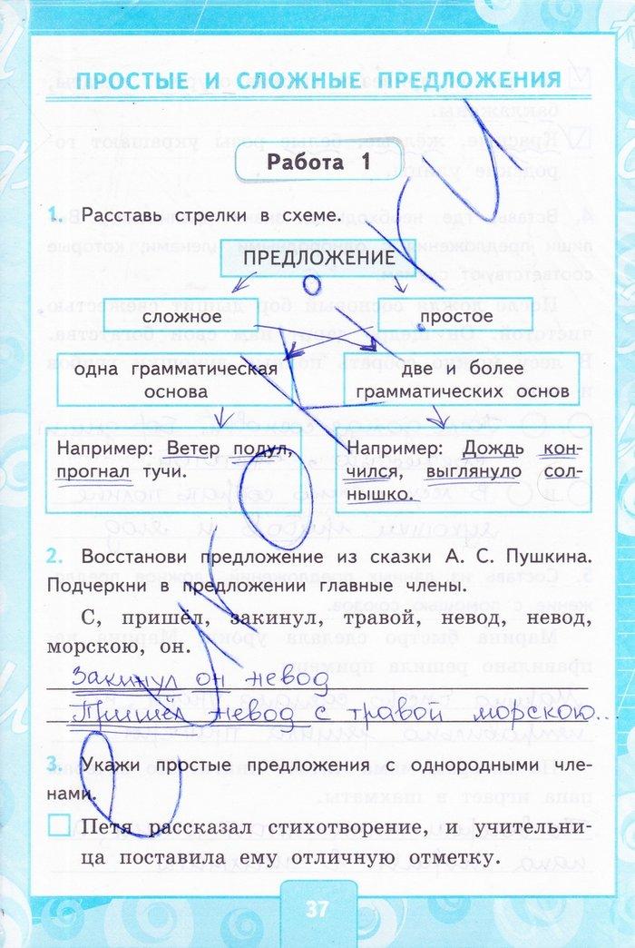 решебник чтение работа с текстом 4 класс ответы крылова