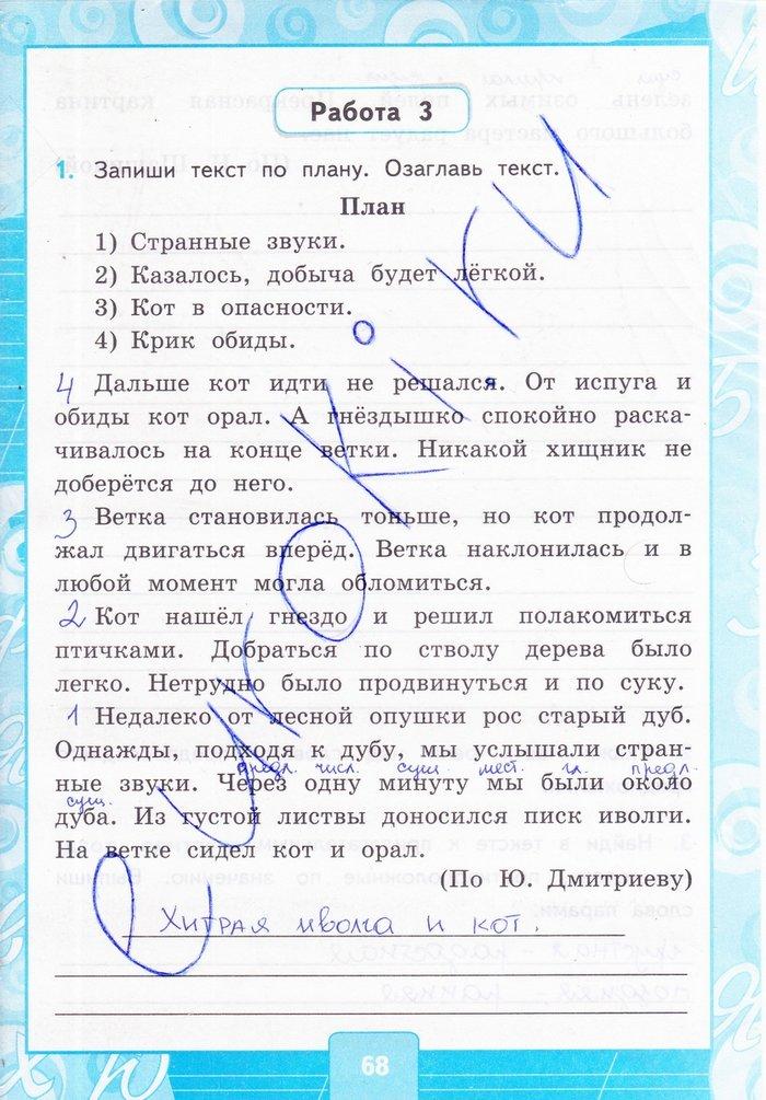 Контрольная онлайн работа по русскому языку контрольные работы по химии 9 класс габриелян решебник онлайн