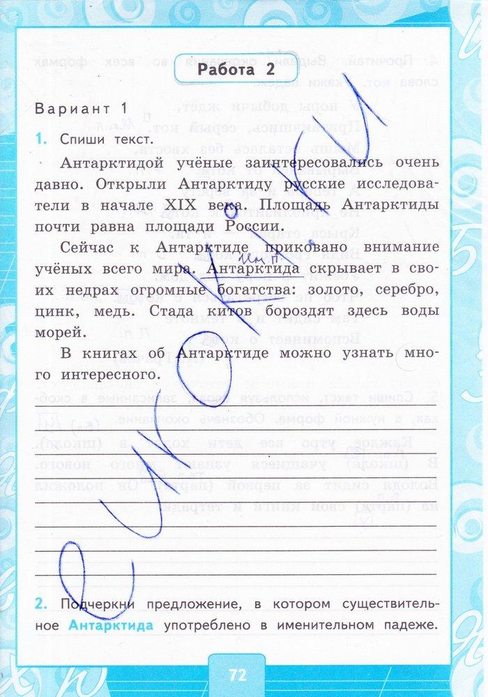 решебник русский язык 1 класс контрольные