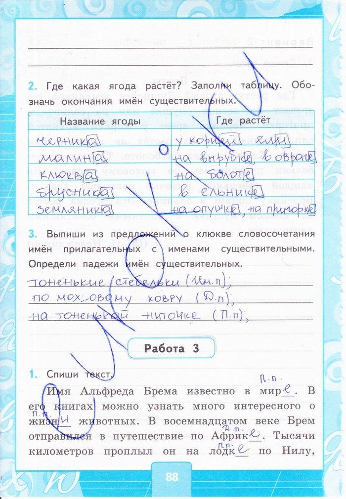 решебник контрольная работа по русскому языку 2 класс