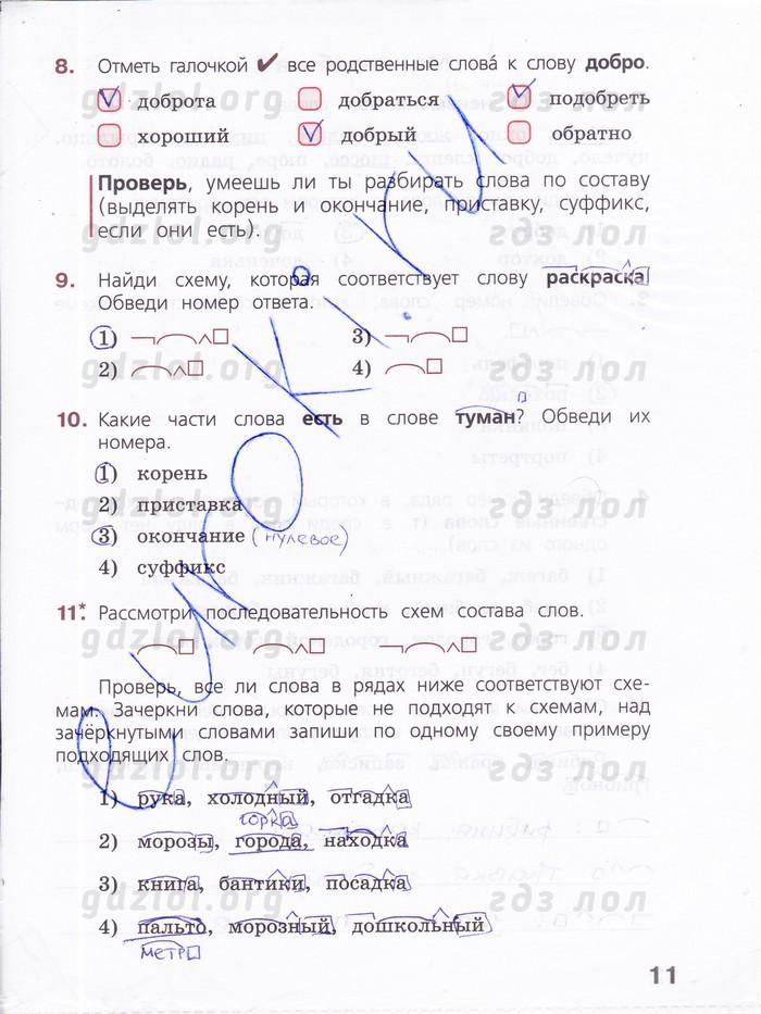 гдз по математике по русскому языку