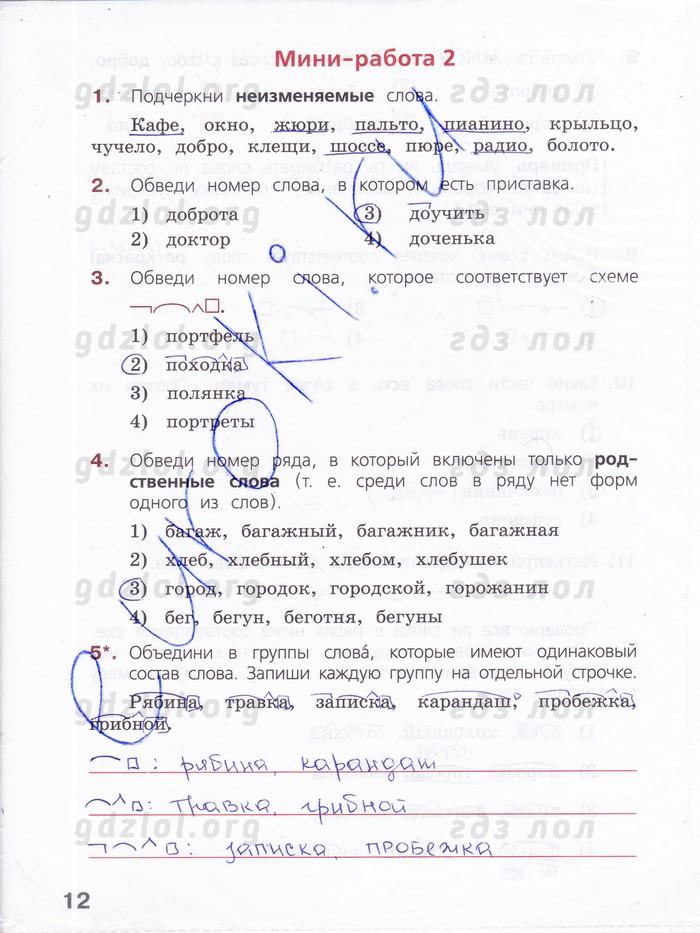 гдз впр русский рабочая тетрадь