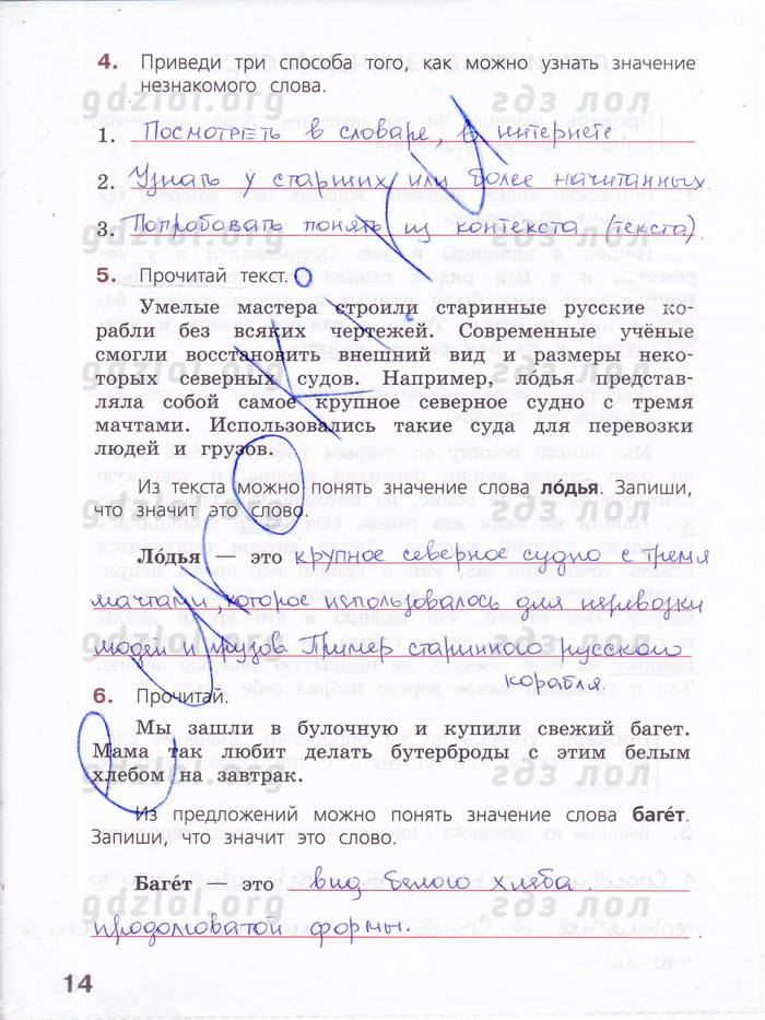 Гдз русский язык 4 класс кузнецова (рабочая тетрадь впр) русский.