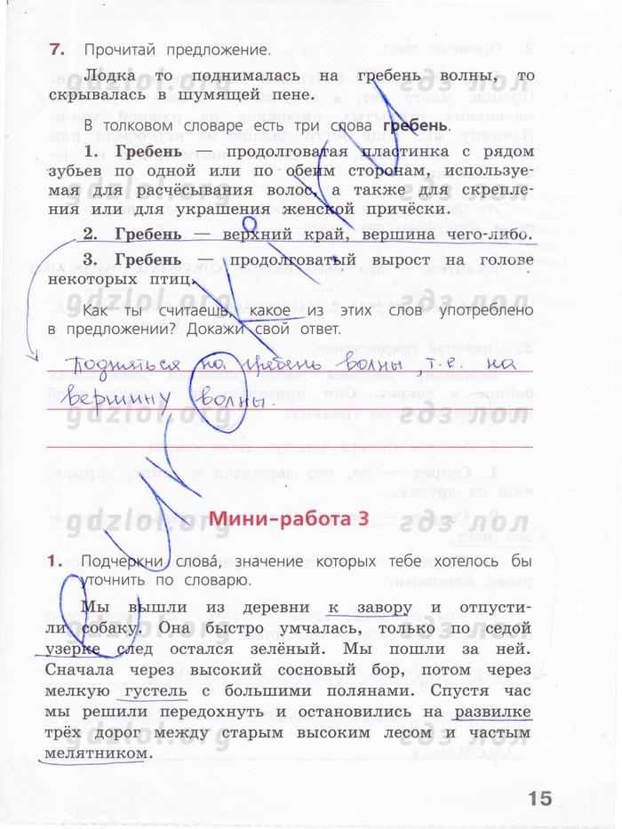 Решебник (гдз) по русскому языку 4 класс иванов кузнецова петленко.