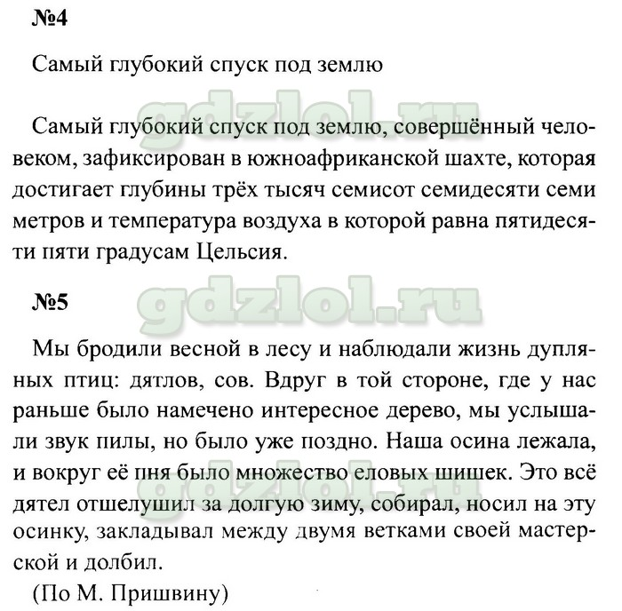 язык кузнецова 4 класс и рабочая тетрадь гдз русский м