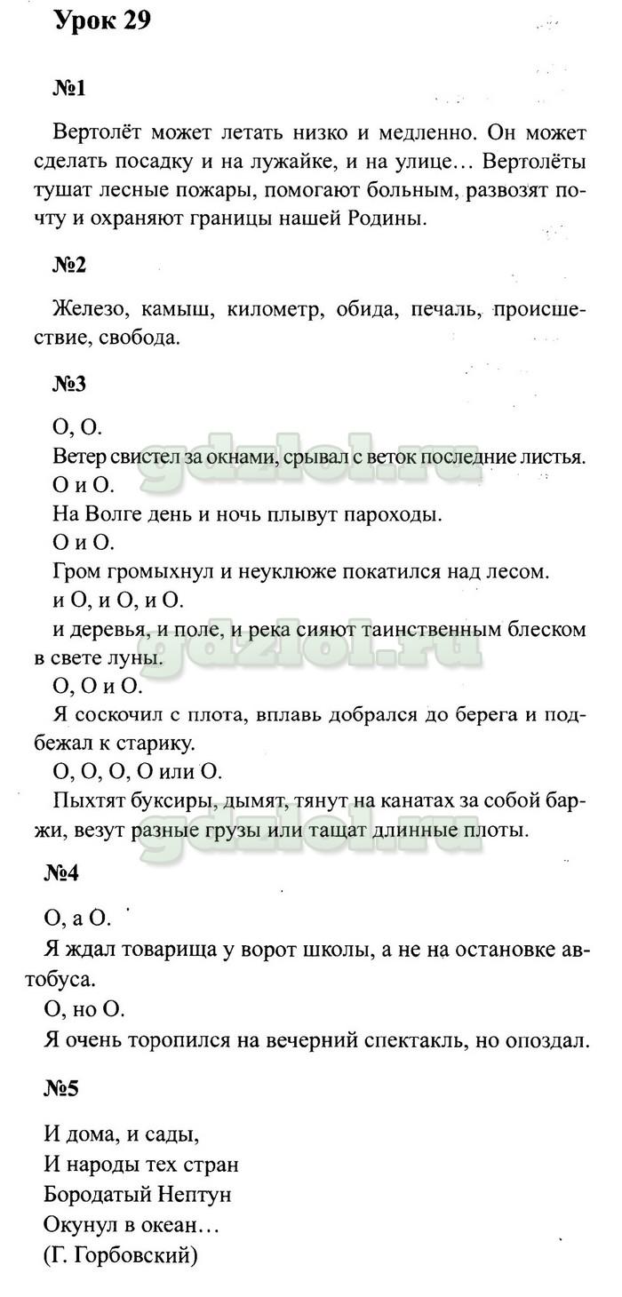 Гдз по русскому языку 4 класс м и кузнецова рабочая тетрадь 1 программа винорадова