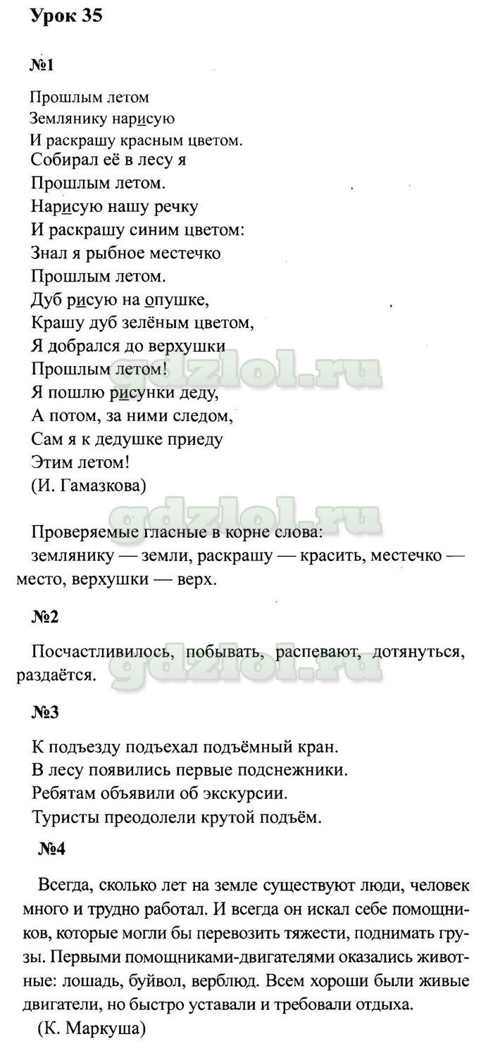 Гдз по русскому языку 4 класс кузнецова (рабочая тетрадь) на лол кек.