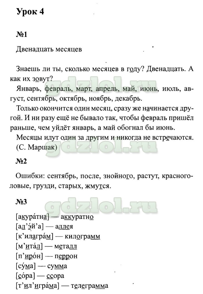 Гдз по русскому языку 4 класс виноградова вентана граф