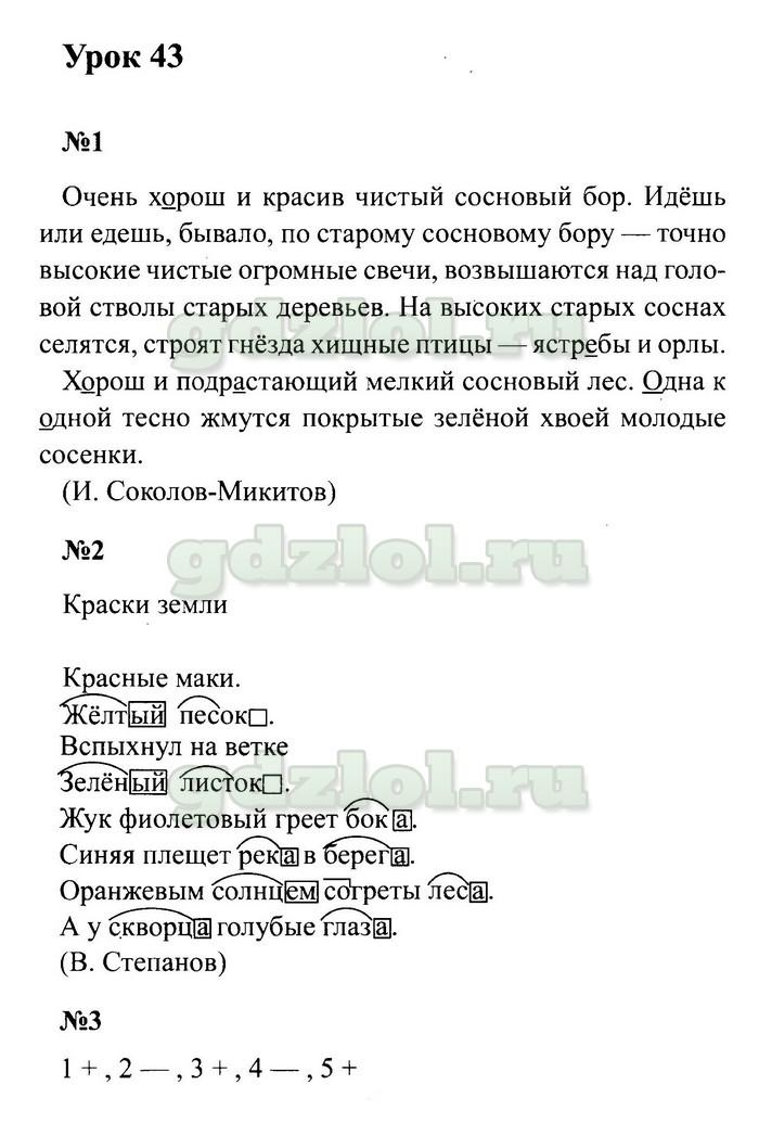 Рабочая гдз кузнецова по класс тетрадь язык 4 русскому