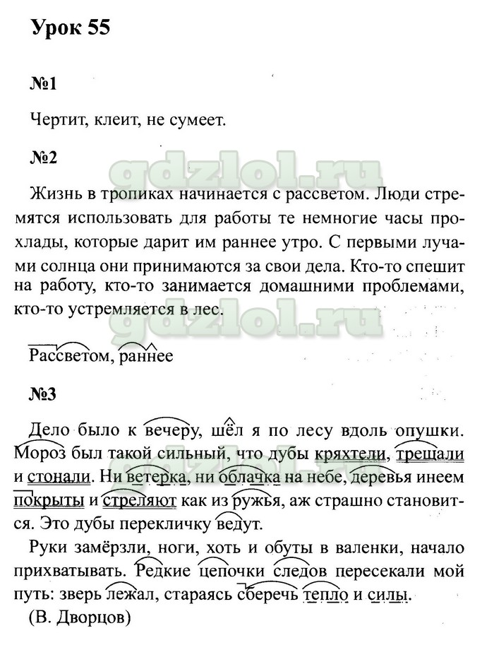 Рабочая кузнецова по 4 1-2 гдз класс тетрадь языку русскому часть