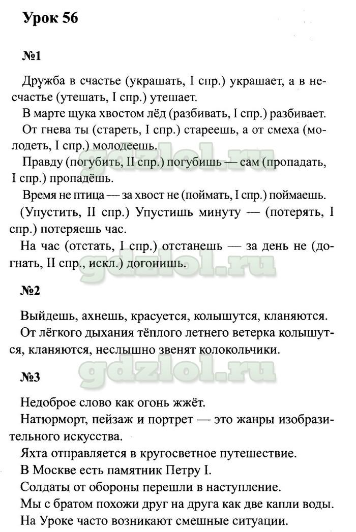 Гдз 4 класс русский язык м и кузнецова рабочая тетрадь