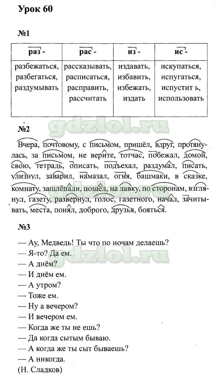 по тетрадь рабочая класс русскому кузнецова часть гдз 1-2 4 языку