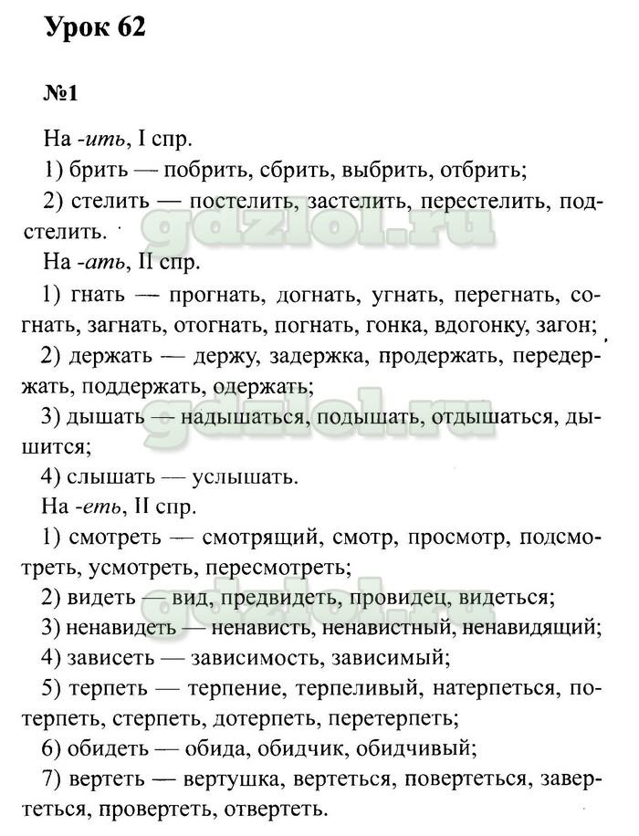 виноградова гдз класс русского 3 языка
