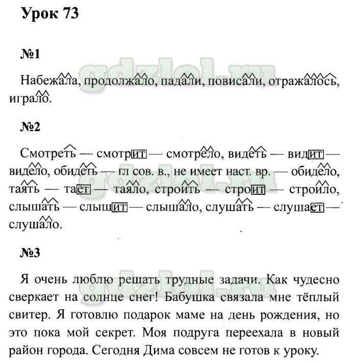 гдз по русскому 1 класс виноградова