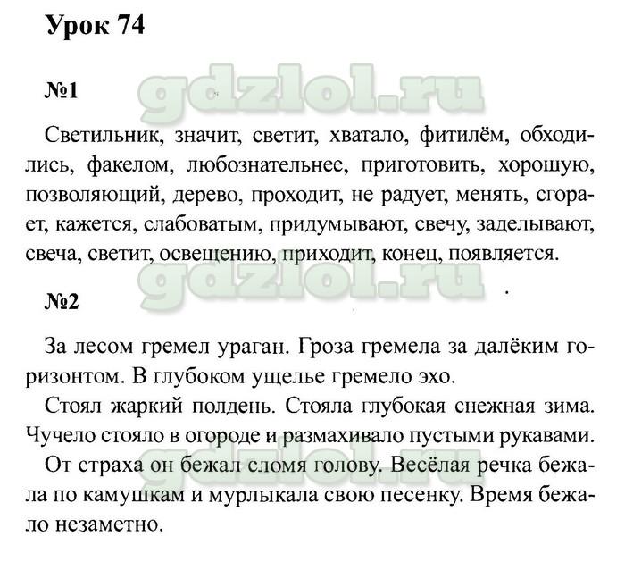 Решебник 4 класса по русскому языку.вентана граф.упражнение