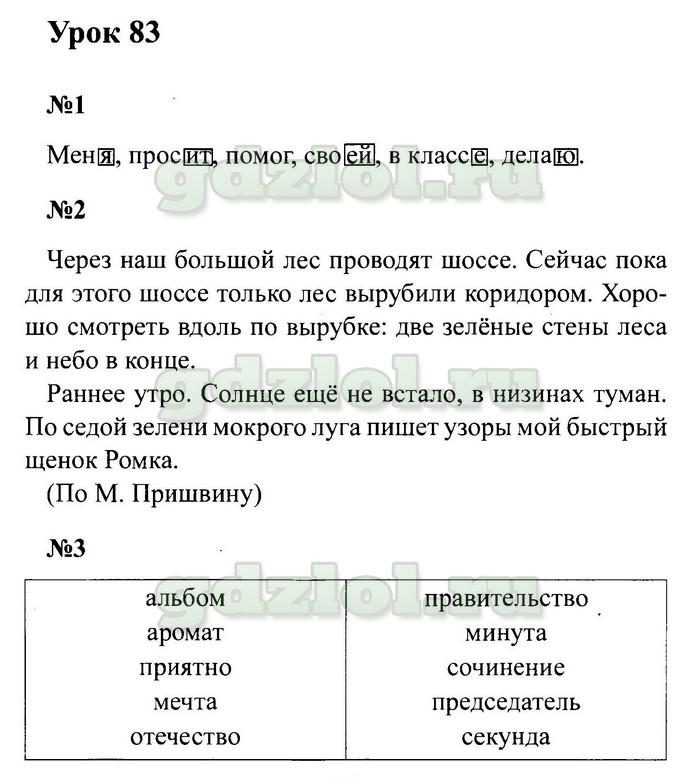 Гдз-русский язык 2 класс рабочая тетрадь вентана граф