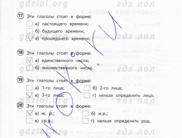 русский язык для проверочных работ лаврова